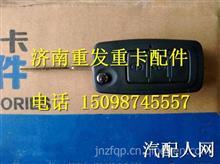 DZ97189585117陕汽德龙X3000遥控钥匙控制芯/DZ97189585117