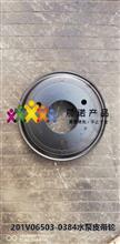 水泵皮带轮201V06503-0384 曼发动机配件/201V06503-0384