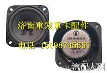 DZ96189586161陕汽德龙新M3000驾驶室配件扬声器/DZ96189586161