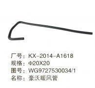 (KX-2014-A1618)重汽豪沃、斯太尔胶管/WG9727530034/1(*20*20)