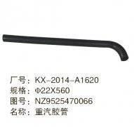(KX-2014-A1620)重汽豪沃、斯太尔胶管/WG9525470066(*22*560)