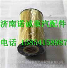 200v05504-0107重汽豪沃T7H机油滤清器滤芯/200v05504-0107