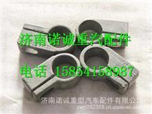 AZ9725590313重汽豪沃A7变速箱支架管夹/AZ9725590313