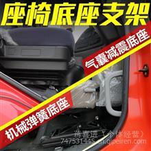 东风天龙天锦大力神153气囊座椅改装支架配件140机械弹簧座椅底座 /东风