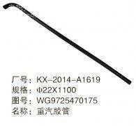 (KX-2014-A1619)重汽豪沃、斯太尔胶管/WG9725470175(*20*100)