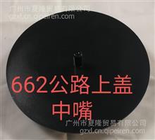 公路662N气囊上盖带胶/SG-662N-02
