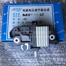 佩特来发电机MF-2 调节器/ MF-2
