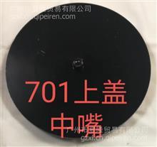 1E26A/701/702/9011气囊上盖/SG-701N-00