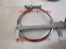 东风天龙天锦大力神发动机变速箱排气管卡箍接口垫片/1203095-T4000