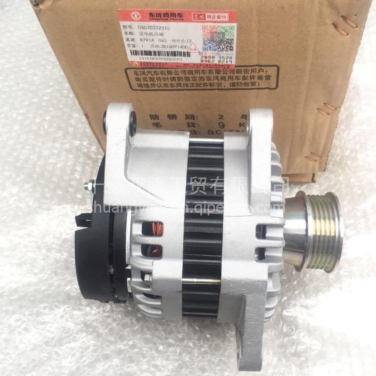 东风天龙旗舰雷诺D5010222310发电机/D5010222310