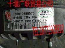 【D5010480575】雷诺发动机发电机带皮带轮总成/D5010480575雷诺发动机发电机带皮带轮总成
