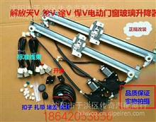 解放天V 龙V 途V电动升降器/18642053656