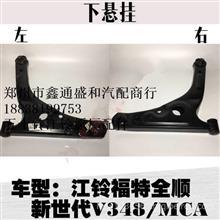 江铃福特全顺新世代V348 MCA前悬挂下摆臂总成 下支臂三角臂实拍