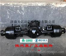 陕汽德龙奥龙F3000新M3000X3000汉德原厂正总车桥总成12-13-16吨/汉德车桥原厂配件