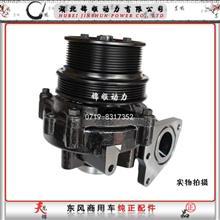 东风康明斯ISZE水泵天龙旗舰13L发动机水泵/4366039