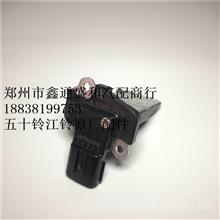 原装五十铃庆铃600P国四700P空气流量计 D-MAX空气流量传感器现货