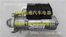 615600090129潍柴工程机械10齿起动机/615600090129