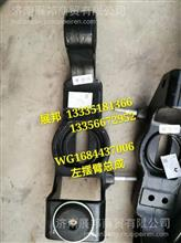 WG1684437006  重汽新斯太尔D7B左摆臂总成/WG1684437006