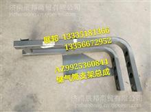 AZ9925360844 重汽豪沃A7储气筒支架/AZ9925360844