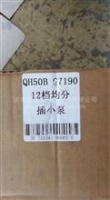 法士特12档变速箱取力器QH50B插小泵/QH50B