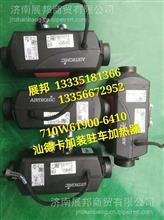 710W61900-6410 重汽汕德卡C7H 加装驻车加热器(2kW)/710W61900-6410