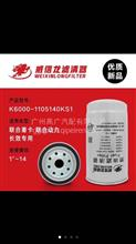 联合重卡柴油滤清器/K600-1105140ks1