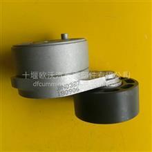 供应东风天龙旗舰ISZ13发动机皮带张紧轮总成C4320327/C4320327