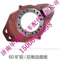 重汽豪威60矿右制动底板 TZ56074100077/TZ56074100077