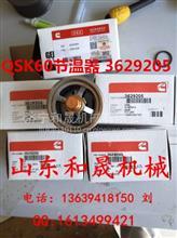 康明斯QSK60节温器3629205 原装进口正品/3629205