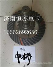 TZ56077000254重汽豪沃60矿中桥盆角齿/TZ56077000254