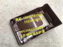 WG1684570004 重汽新斯太尔D7B上卧铺托架右护罩/WG1684570004