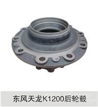 东风天龙K1200后轮毂