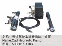 东风康明斯天锦驾驶室举升油缸、油泵/5003011  1103
