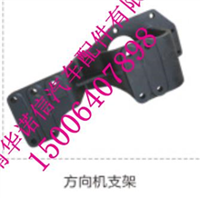 陕汽德龙 转向器支架 方向机支架DZ95259470021/DZ95259470021