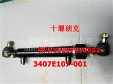 3407E107-001东风特商华神三环昊龙二桥汽车动力转向助力液压油缸/3407E107-001