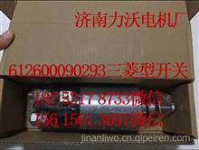 厂家供应零部件,612600090293三菱型开关/612600090293三菱型开关/612600090293三菱型开关