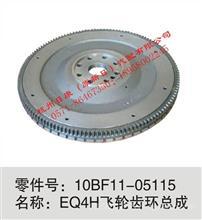 东风天龙、天锦、大力神发动机配件东风4H飞轮齿环总成/10BF11-05115