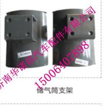 重汽豪沃 正四孔 储气筒支架WG9719360015 /WG9719360015