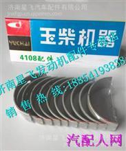 玉柴4108发动机曲轴瓦D30-1005054/D30-1005054