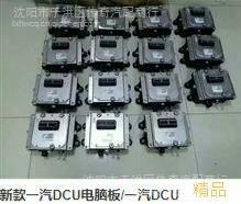 新款一汽DCU电脑版/18642053656