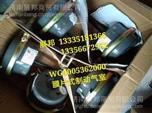 WG4005362000  重汽豪沃轻量化 膜片式制动气室(20