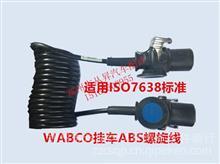 挂车配件 正品威伯科WABCO挂车ABS螺旋线 ABS连接线 七芯线总成/富华桥BPW桥底盘件大全