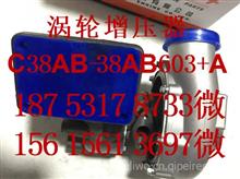 涡轮增压器C38AB-38AB603+A,适用于上柴C6121,C38AB-38AB603+A/C38AB-38AB603+A