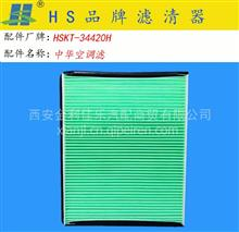 HS  中华空调滤清器/中华空调滤清器