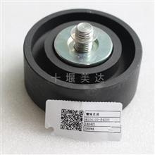 东风商用车天龙X7BB平台惰轮总成 8104100-E4200/8104100-E4200