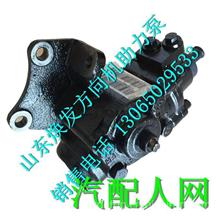 3401A09-010C重汽王牌液压助力方向机总成/3401A09-010C
