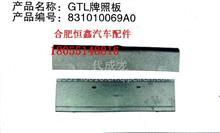 北汽福田欧曼h4 gtl牌照板831010069a0/欧曼底盘件原厂配件批发零售图片