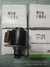 德尔福燃料泵进口计量压力调节器控制阀9307Z523B/9307Z523B