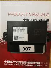 东风旗舰驾驶室整车控制器/3600010-c3331