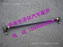 重汽豪威60矿大江桥转向直拉杆总成TZ56074300001/TZ56074300001